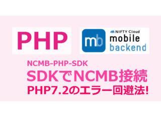 NCMB PHP-SDK【PHP7.2で使えない!?】修正方法教えます!