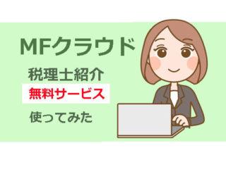 MFクラウド【税理士面談】会計事務所に行ってみた