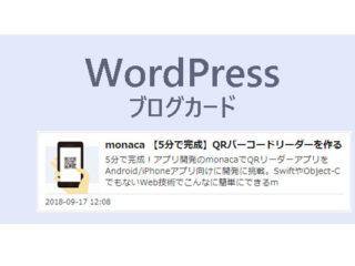 WordPressのブログカードを簡単コピペ作成!SEO対策