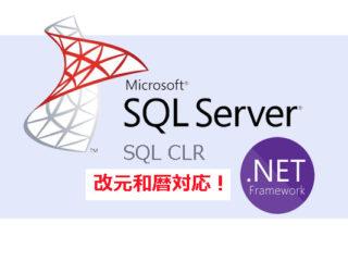 SQL Server改元和暦対応ソース無料公開!