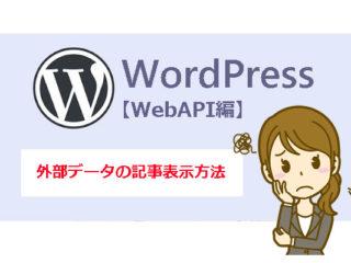 WordPress投稿欄に一覧表を表示する【WebAPI編】