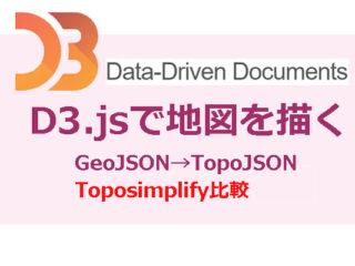 D3.jsでWebに地図を描く【TopoJSON作成・Toposimplify圧縮比較】