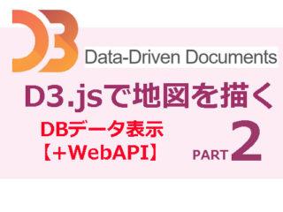 D3.jsでWebに地図を描くPART2【DBとの接続方法紹介!】